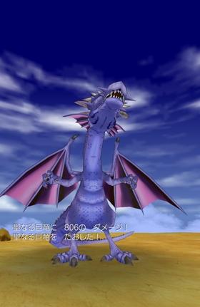 聖なる巨竜をたおした!
