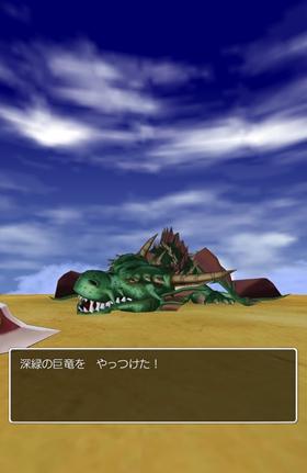 深緑の巨竜をやっつけた!