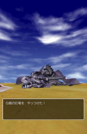 白銀の巨竜をやっつけた!
