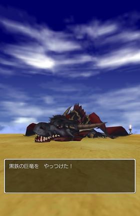 黒鉄の巨竜をやっつけた!