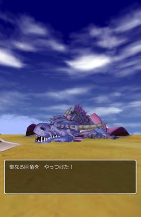 聖なる巨竜をやっつけた!