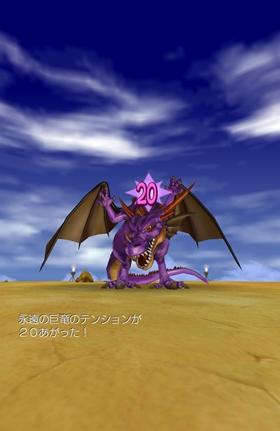 永遠の巨竜:テンションが20あがった!