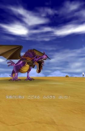 永遠の巨竜:こごえるふぶき