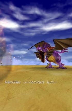永遠の巨竜:しゃくねつの炎