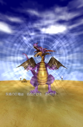 永遠の巨竜:おたけび