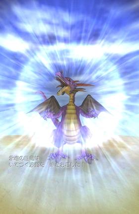 永遠の巨竜:いてつく波動