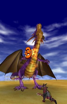 永遠の巨竜をたおした!