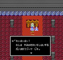 大魔王ゾーマの演説