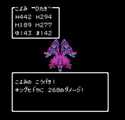 こよみの攻撃で268のダメージ!