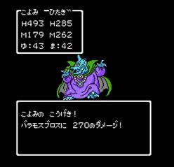 こよみの攻撃で270のダメージ!