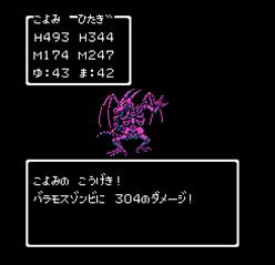 こよみの攻撃で304のダメージ!