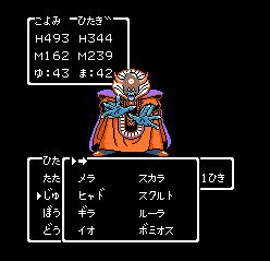 呪文コマンドからマヌーサを選択する