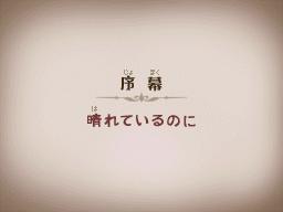序幕タイトル