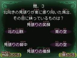 第2幕問3