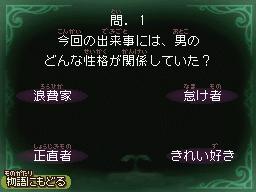 第3幕問1