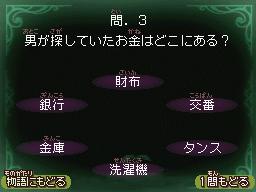 第3幕問3