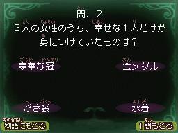 第4幕問2