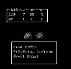 ローレ与ダメージ21