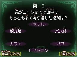 第5幕問3