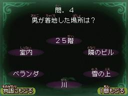 第6幕問4