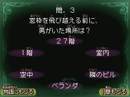 第6幕問3