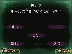 第8幕問2