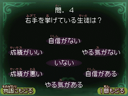 第8幕問4