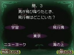第9幕問3
