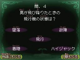 第9幕問4