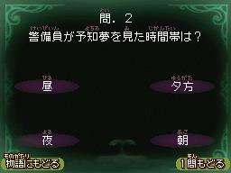 第13幕問2