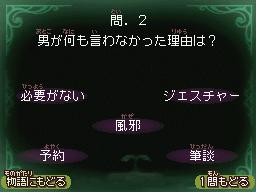 第15幕問2