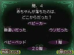 第17幕問4