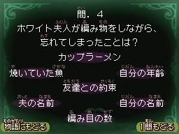 第36幕問4
