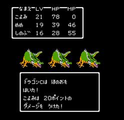 ドラゴン×3