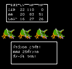 ドラゴンDのこうげき!