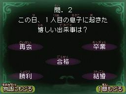 第53幕問2