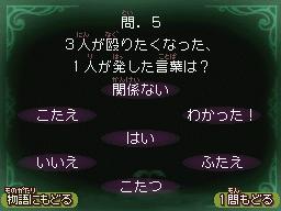 第64幕問5