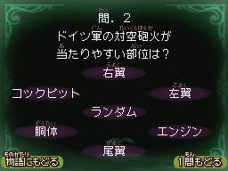 第74幕問2