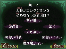 第77幕問2