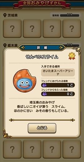 ドラクエ ウォーク お 土産 埼玉