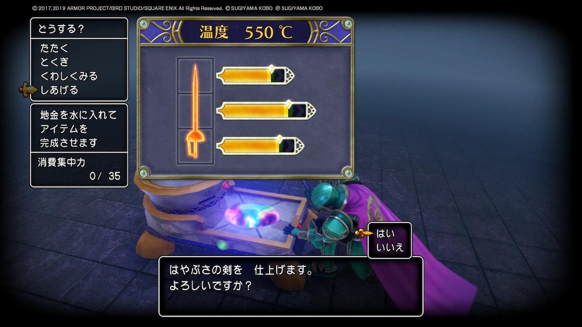 はやぶさの剣+3パーフェクト