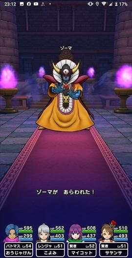 追憶の賢者ゾーマ