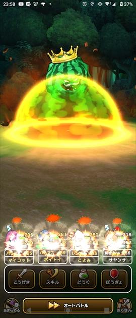 キングスイカ岩の大爆発
