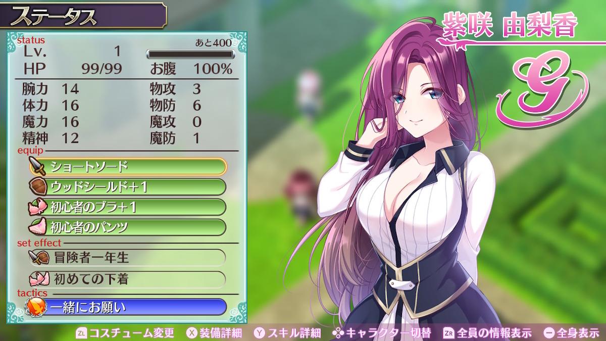 紫咲由梨香ステータス