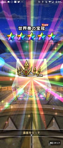 世界樹の宝冠