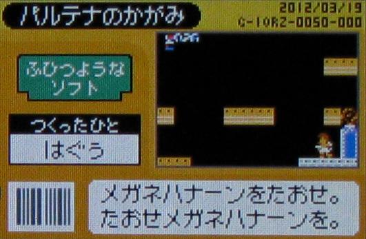 f:id:yahaogutsutoima:20120319225508j:image:w360:left