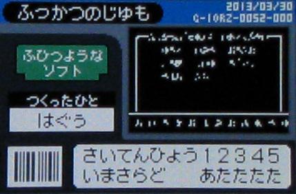 f:id:yahaogutsutoima:20130331201411j:image:w360:left