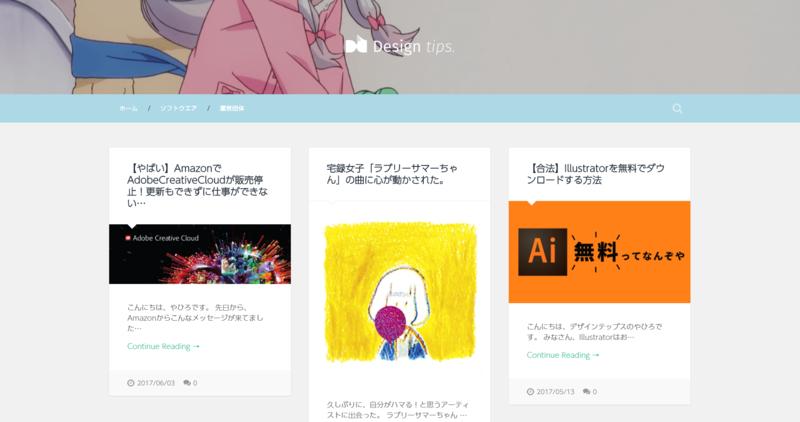 designtips - 前のサイト