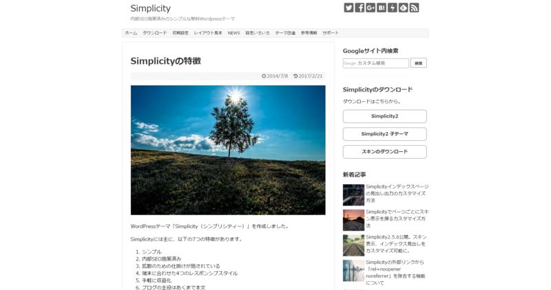 designtips - simplicity