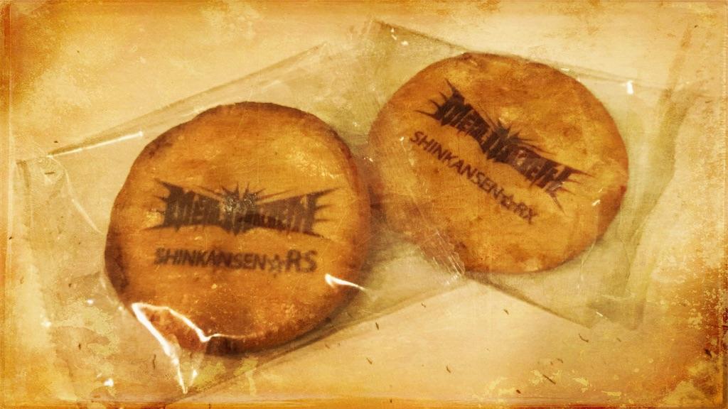 Disc1のお煎餅とDisc2のお煎餅